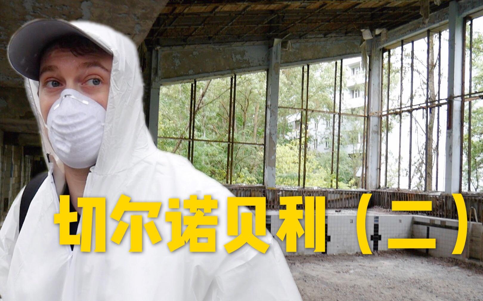 实拍切尔诺贝利(二),核电站爆炸后死城辐射有多高?