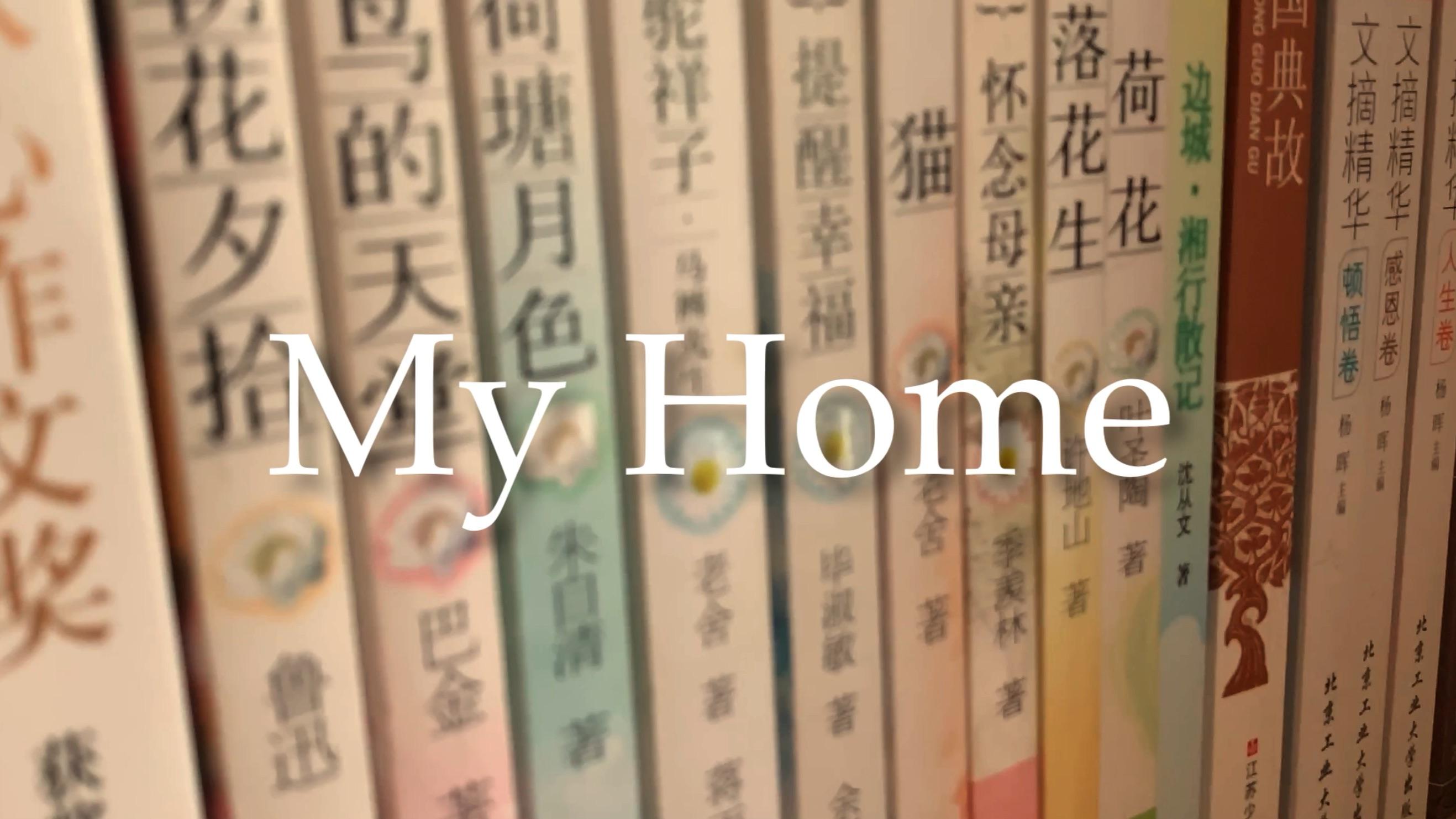 iPhone拍摄练习: My Home