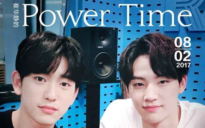 【六站联合】170802 崔华静的power time GOT7 JJ Project CUT中字