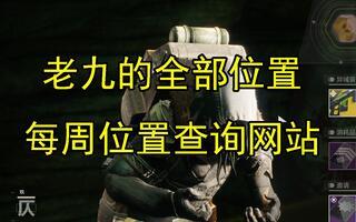 《命运2》老九的全部位置+每周位置查询网站,不用再看视频找老九位置了【命运2】(视频)