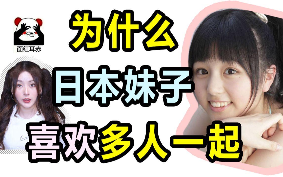 为什么日本妹子不管做什么都喜欢很多人一起?