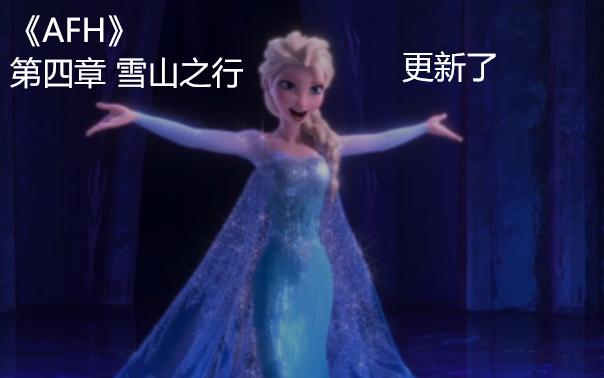 【冰雪奇缘】官方小说《A Frozen Heart》内容介绍第四期 雪山之行