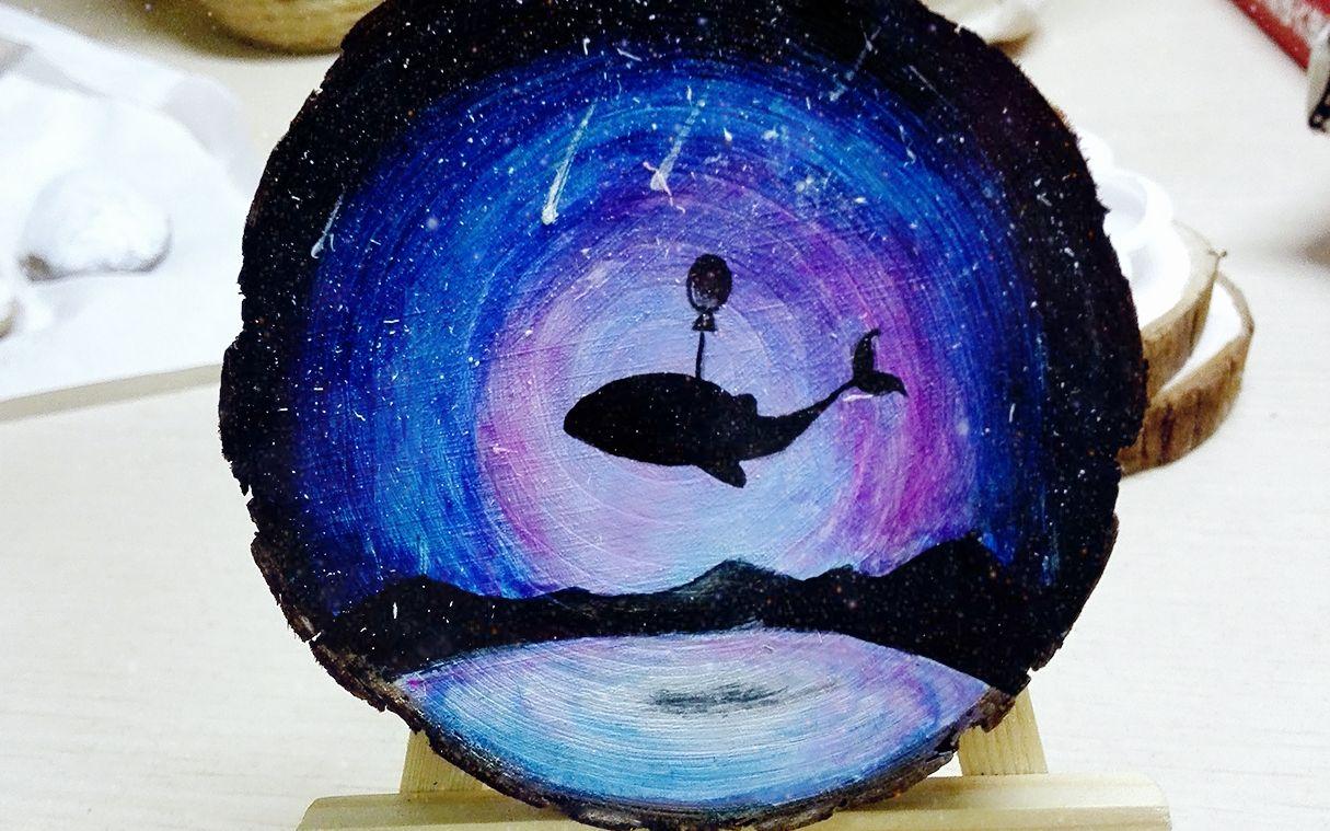 【手绘】木桩-星空的画法(丙烯颜料)