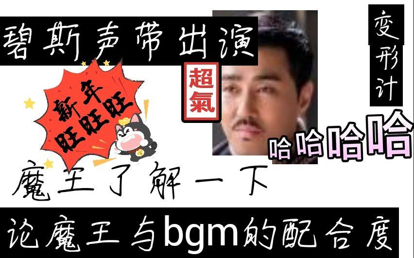 魔王 bgm