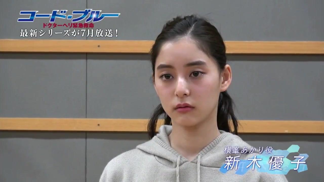 新木優子鼻