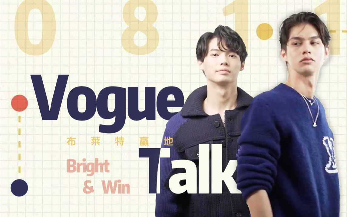【BrightWin】【中字】0811 BrightWin Vogue Talk BWxVogue Talk 熟肉