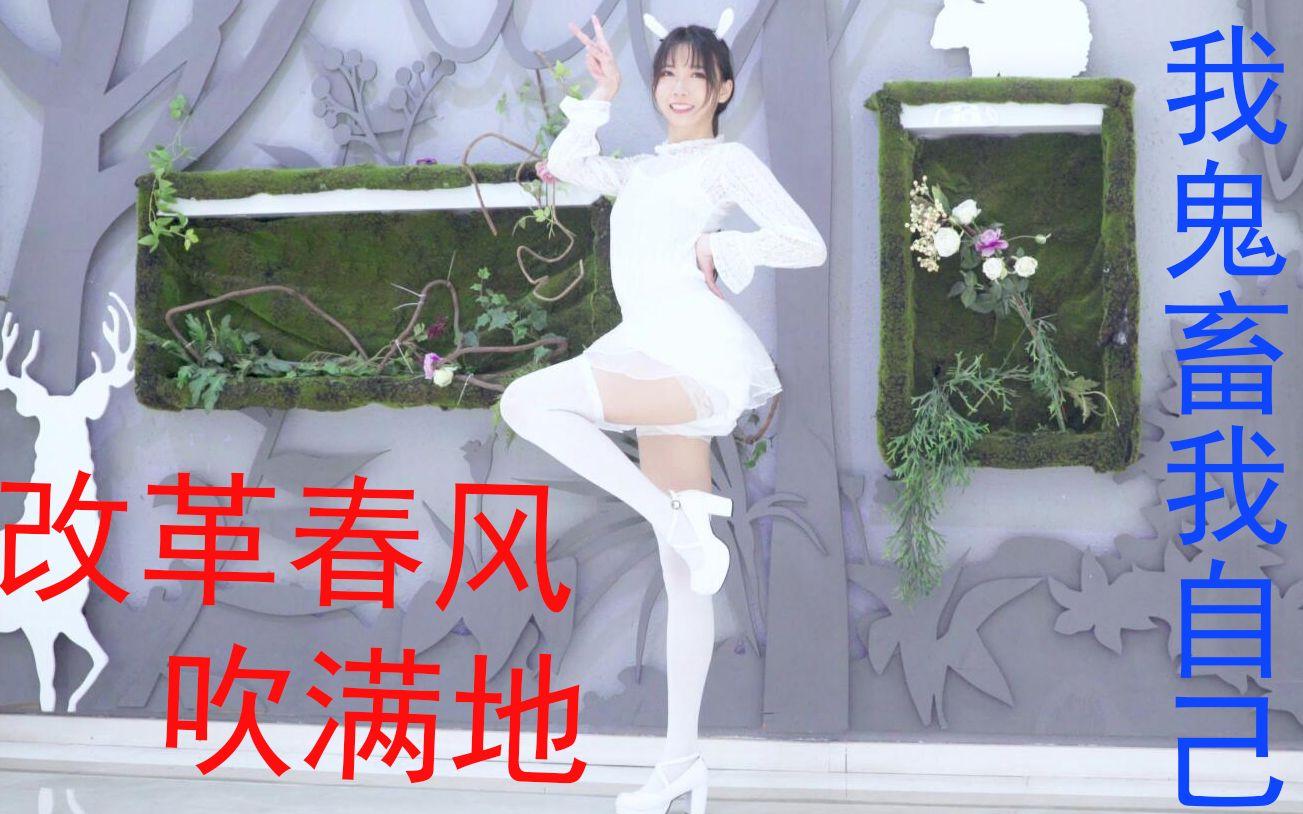【改革春风吹满地】×【莓可】舞蹈区up主竟然要鬼畜自己的舞?