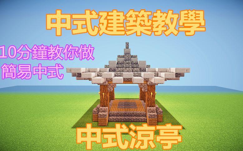 【我的世界】教你做中式凉亭-超简单10分钟教学图片