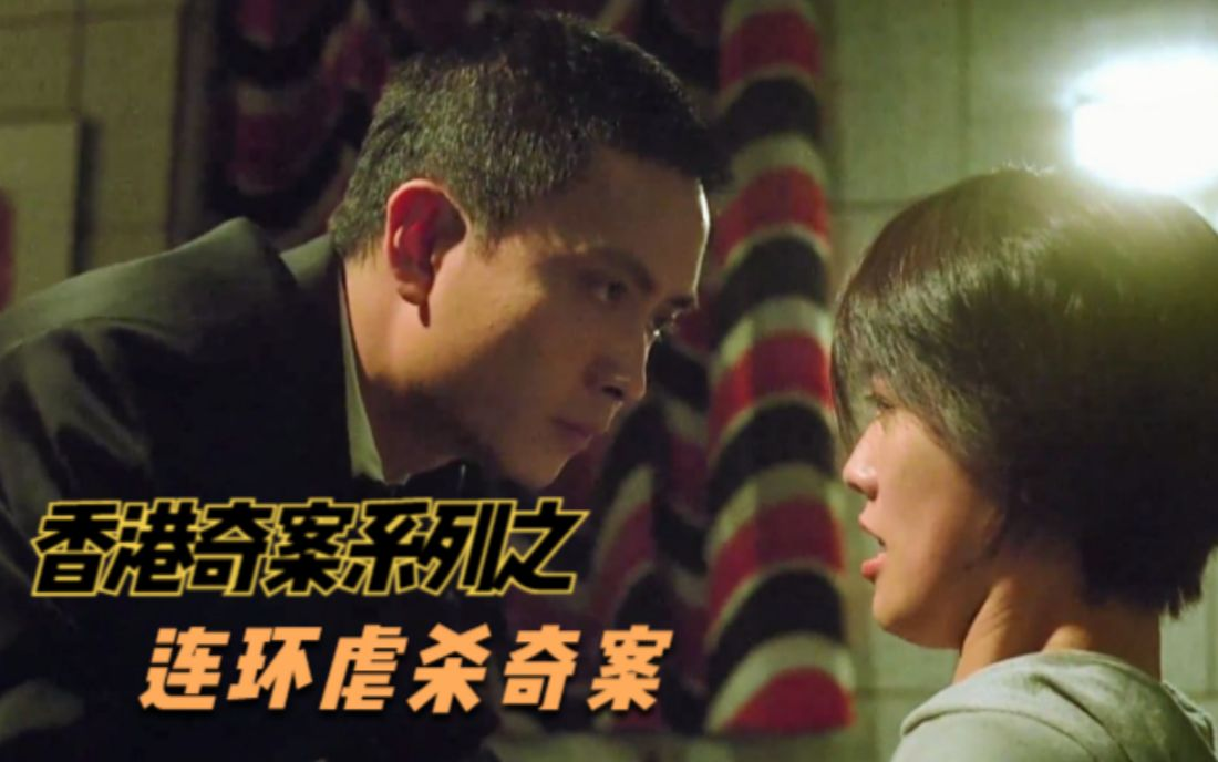【香港奇案】女子为母追凶二十年,却落入凶手的桃色陷阱,根据真实案件改编!