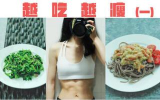 【越吃!越瘦】夏天了还不减肥?01牛油果番茄荞麦面+凉拌菠菜