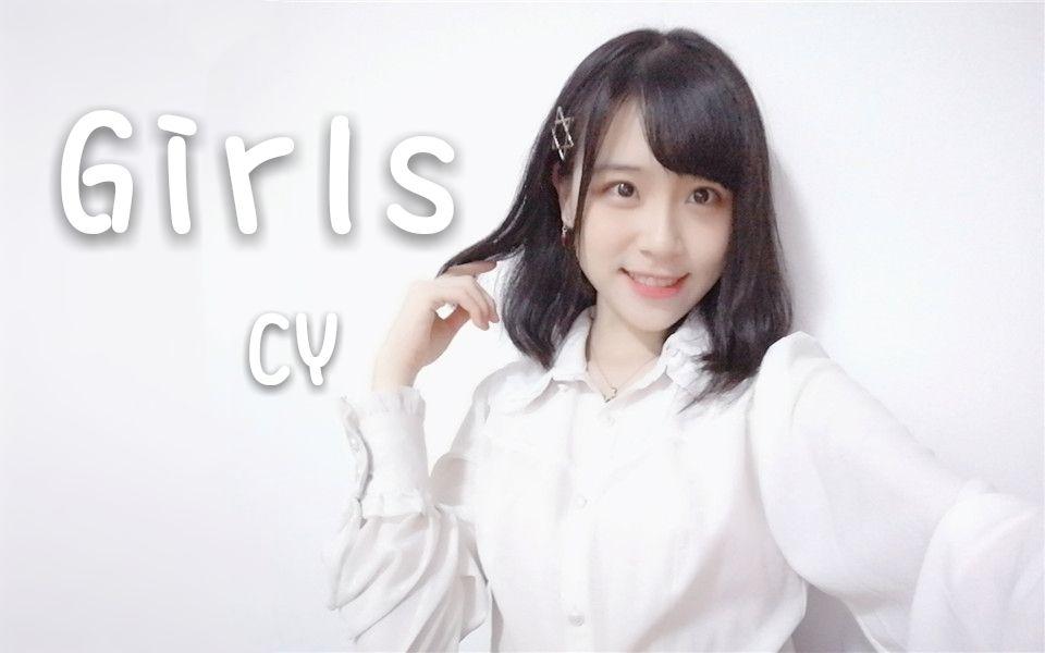 【CY】Girls ❤ 三周年生日作 (๑˙❥˙๑) 勉强换个画风?