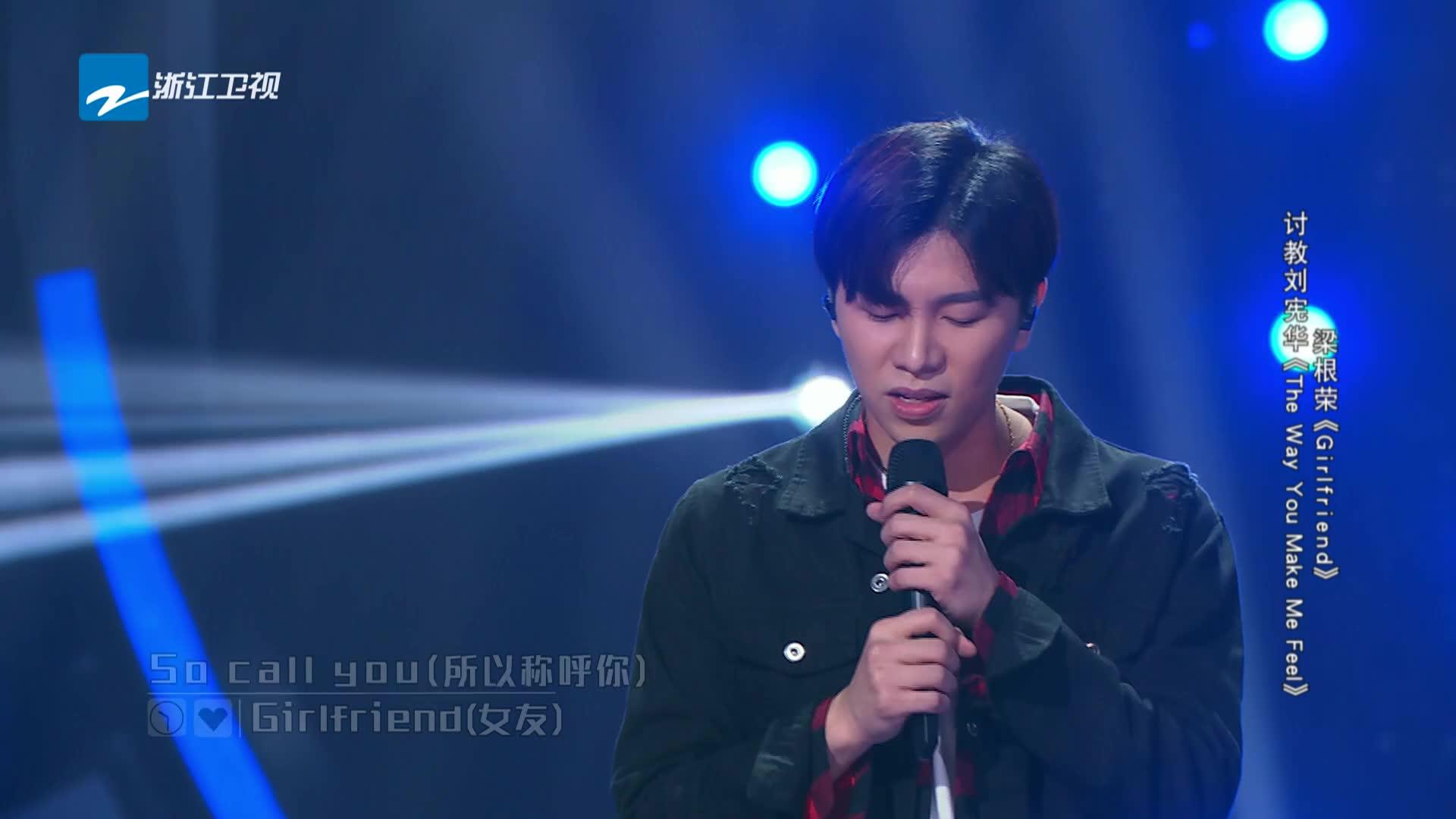 乐评:梁根荣性感唱腔 林俊杰表示听不够-梦想的声音2图片
