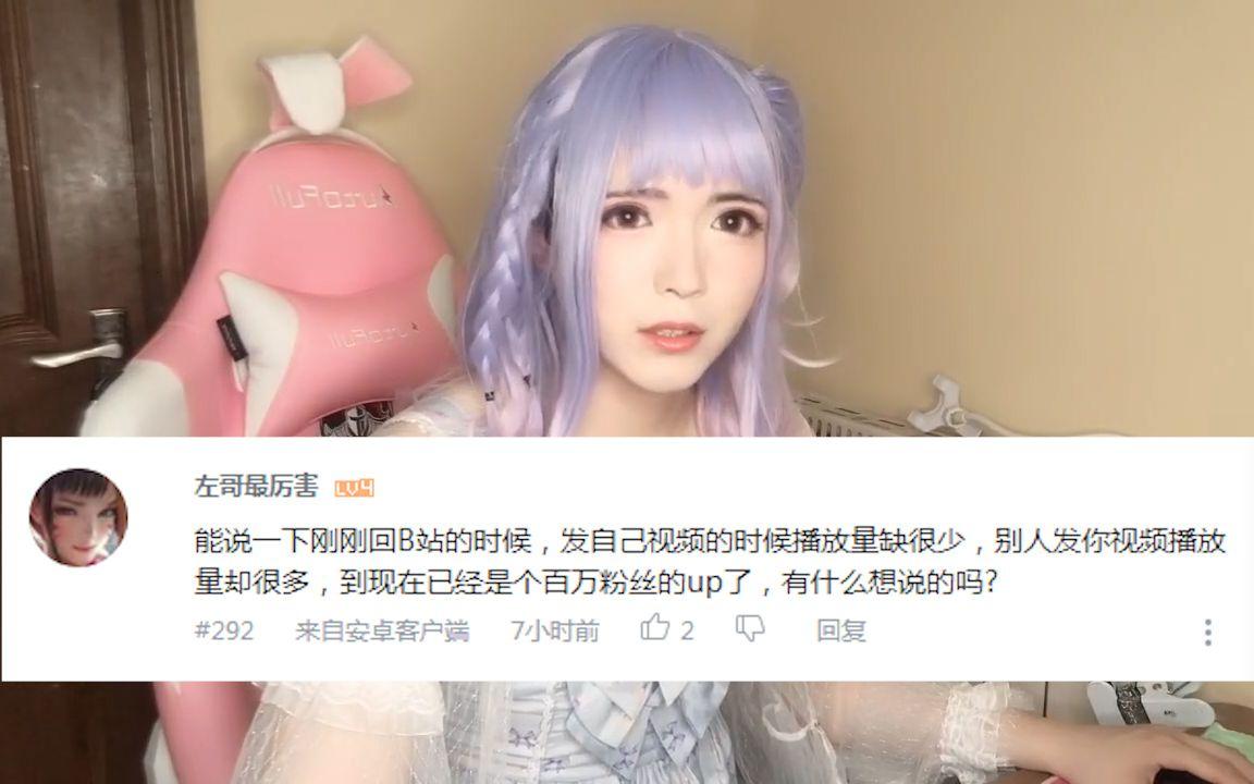 【圆肥白】有人盗我视频成为B站百万粉丝UP主?!