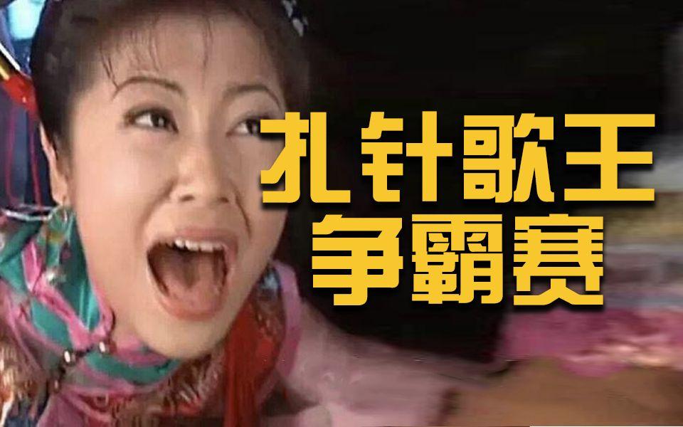 【男高音】扎针歌王争霸赛