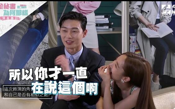 "NOWnews★《金秘书为何那样》朴敏英自爆""第一次""给了朴叙俊"