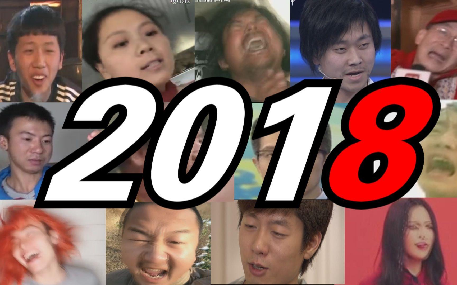 【全明星】2018鬼畜全星大回顾