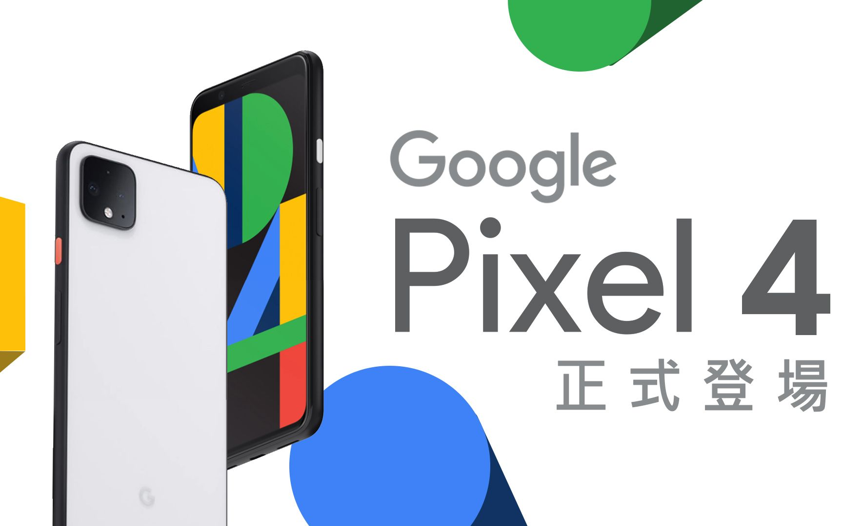 除了告诉你 google pixel 4 系列 值不值得买外,更让你能够一窥