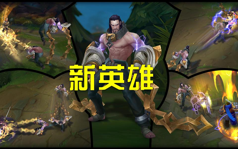 新英雄预览,R偷取技能,一局比赛能使用5种不同大招