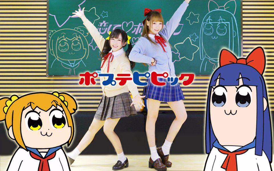 【乐歌×麦麦籽】pop子和pipi美的日常▲恋爱吧pop team epic【2p鬼畜图片