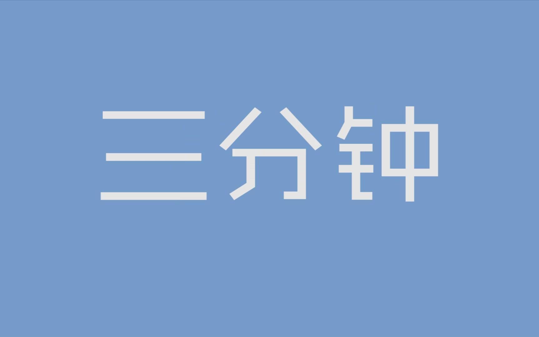【宣传片】2018重庆大学城环学院外联部纳新图片