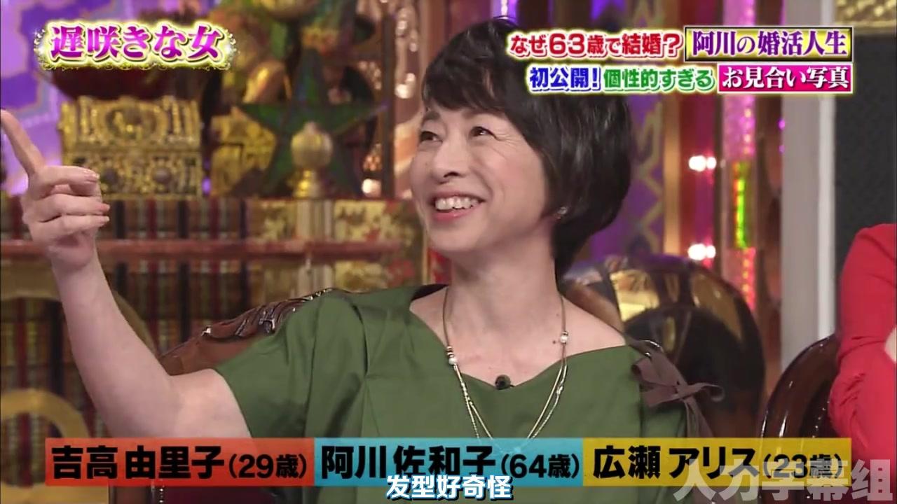 吉高由里子 結婚