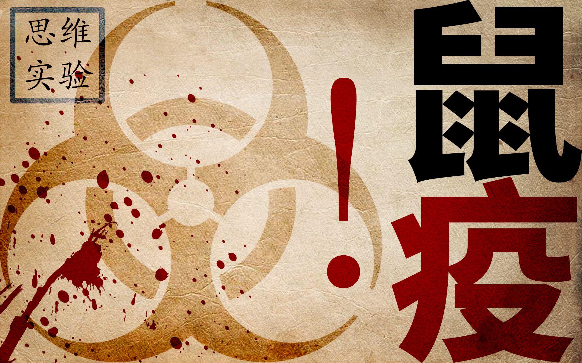 历史上传染病有多可怕?了解下当年的疫情黑死病【思维实验室】25期 鼠疫 黑死病