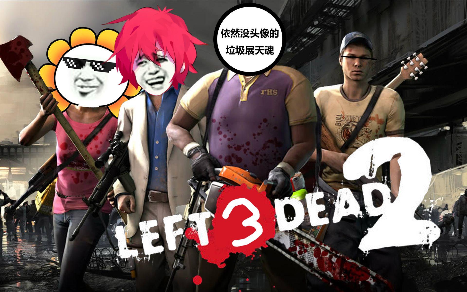 left 4 dead 2|丢下三个死两个