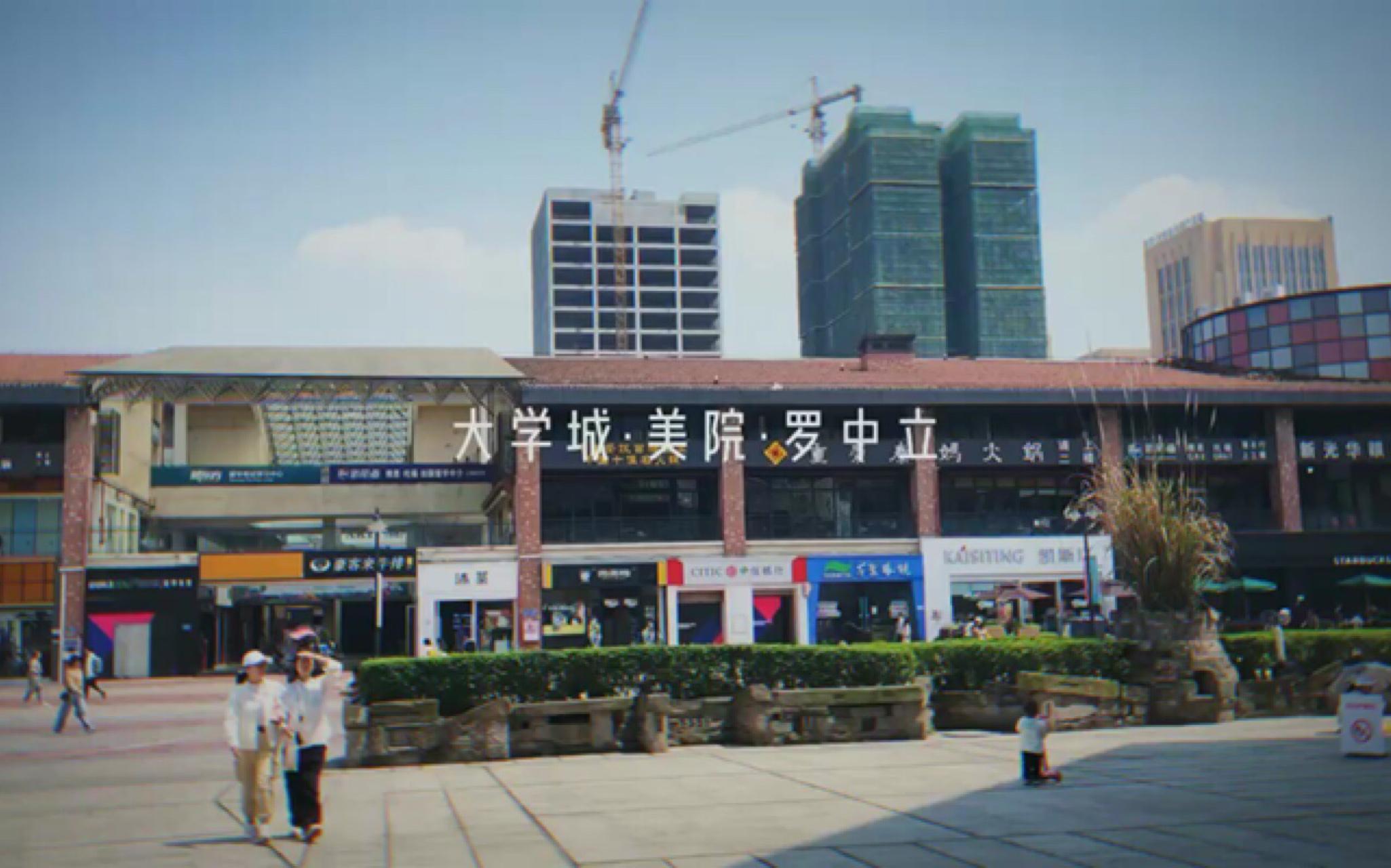 重庆大学城Vlog