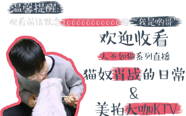 【肖战】161214 x玖少年频道轻直播 猫奴肖战的日常 美拍大咖ktv(合集