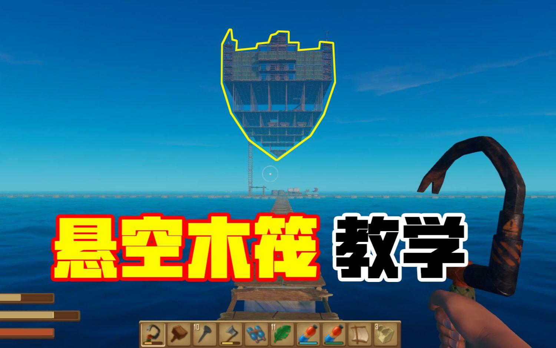 木筏求生番外篇:悬空木筏教学,其实建造起来真的很简单!