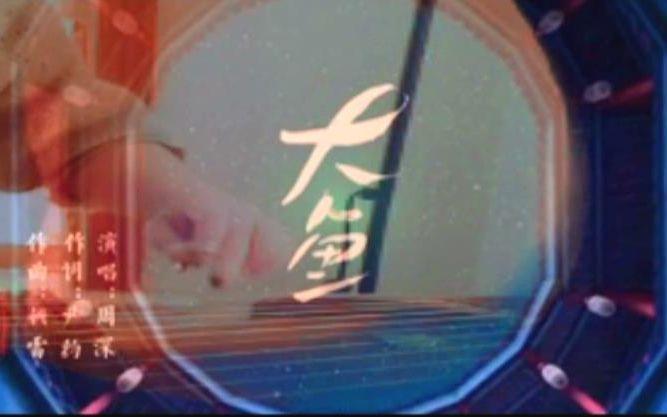 古筝版大鱼海棠谱子图片