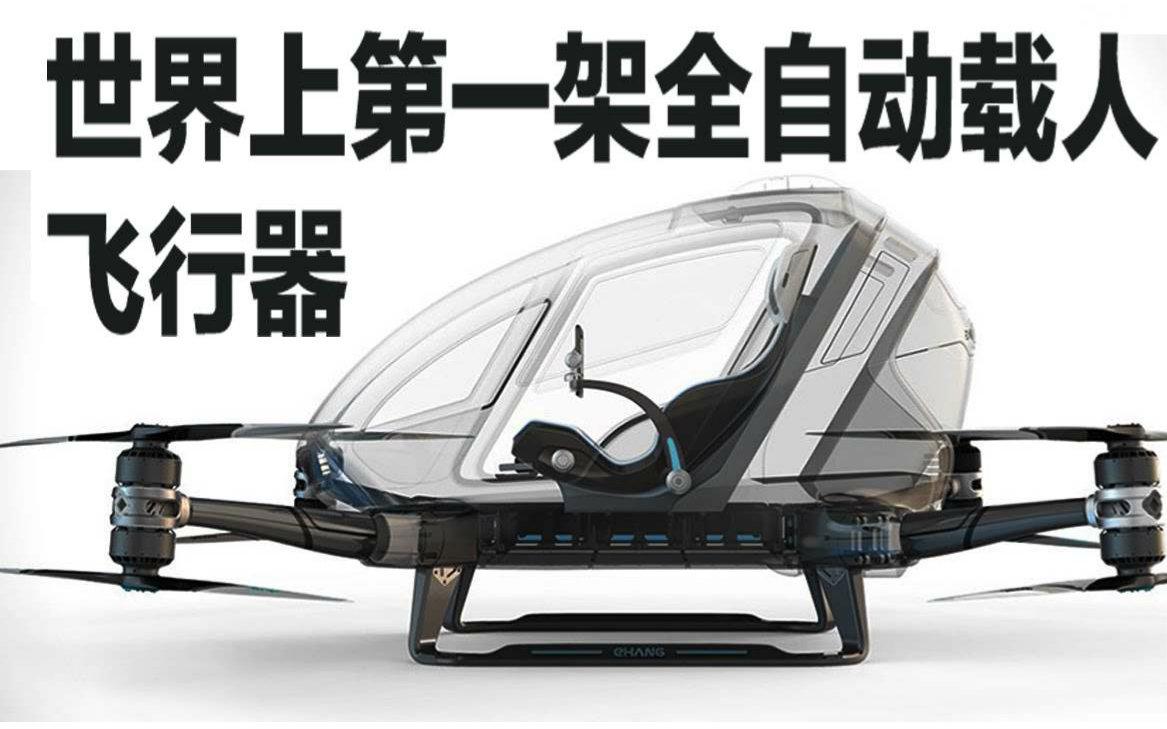 【coldfusion】made in china世界首架全自动载人飞行器@圆桌字幕组图片