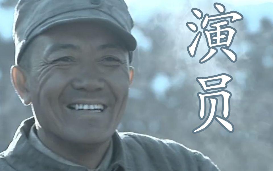 【李云龙】演员