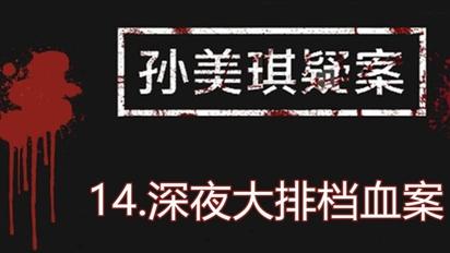 【散人】孙美琪疑案:金凤凰 广东神秘无人餐馆