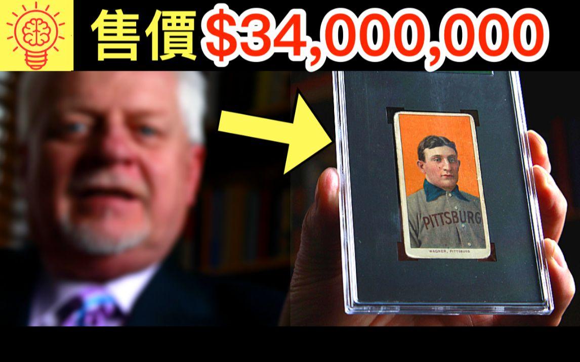 10个eBay卖出最贵的物品! 52亿的直接傻眼!