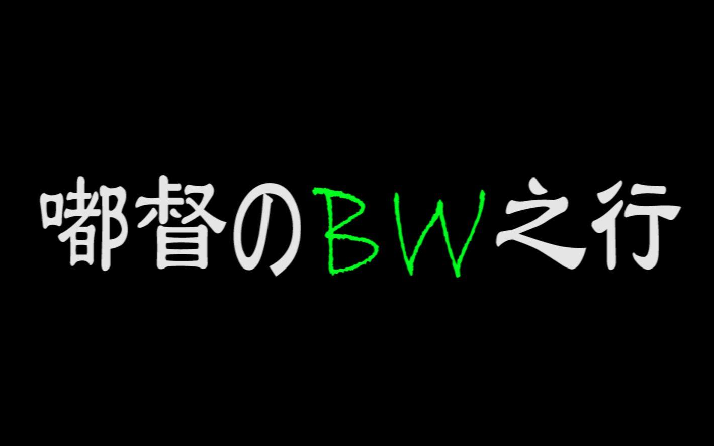 【嘟督】嘟督のBW之行