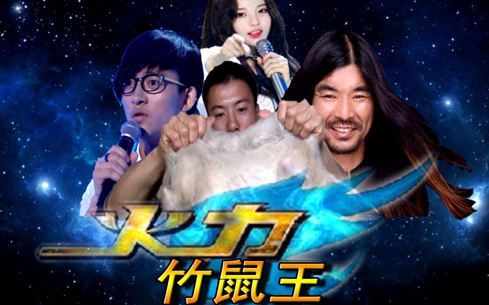 【华农兄弟】火力竹鼠王
