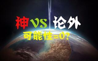 【MUGEN】神VS论外可能性=0?杯大会 大结局 最终一战!!