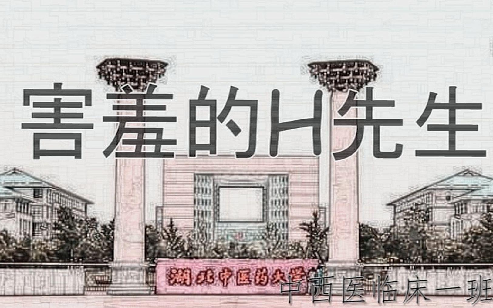 【微电影】【湖北中医药大学校庆】害羞的H先生