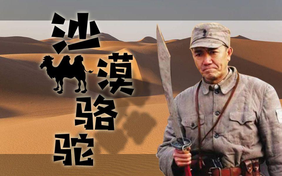 【李云龙】沙漠骆驼(全程高燃)