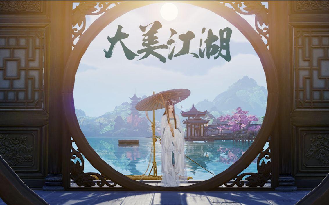 剑网3大美江湖MV,温情首映
