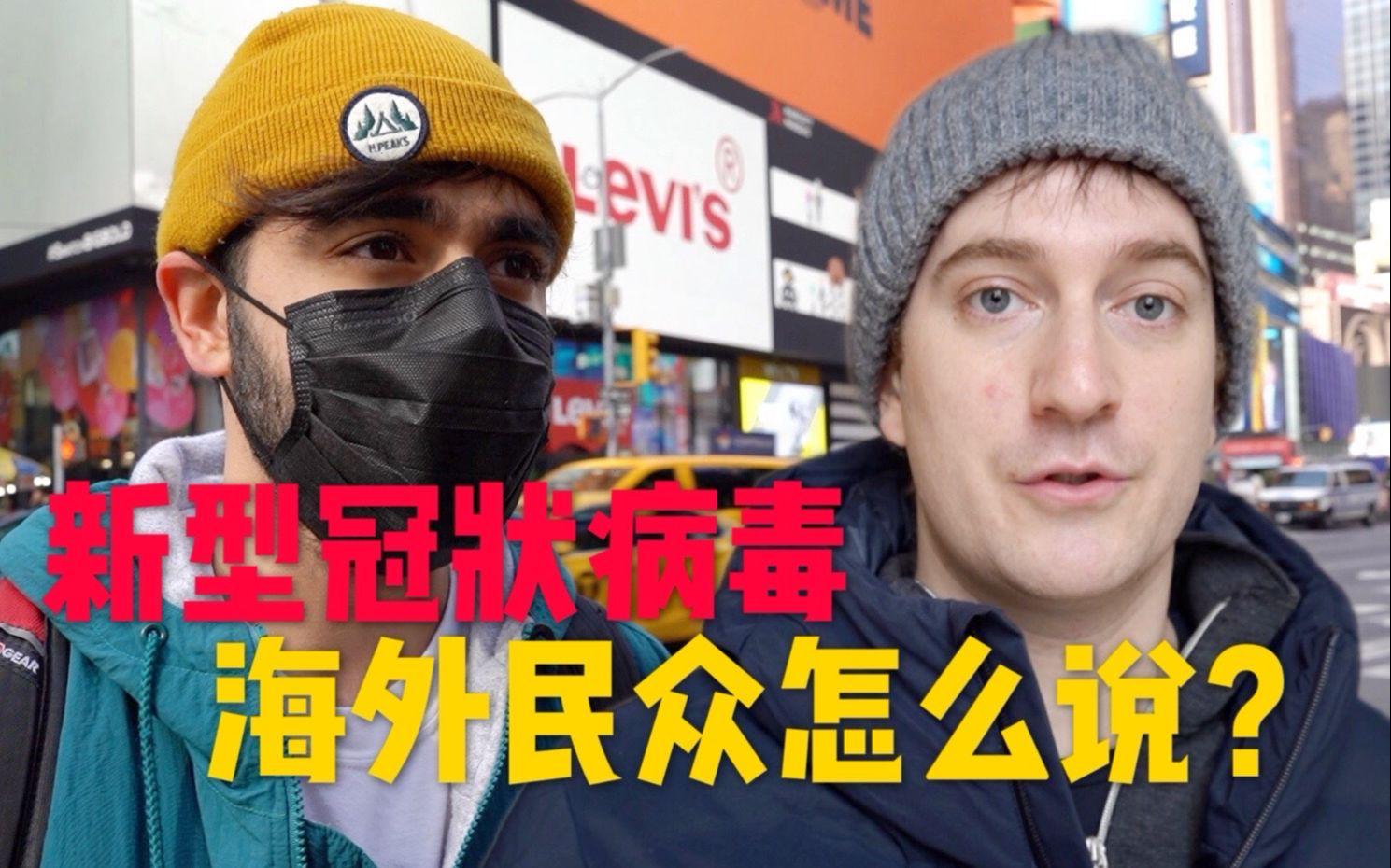 武汉肺炎|街访美国路人,海外网友怎么看新型冠状病毒?