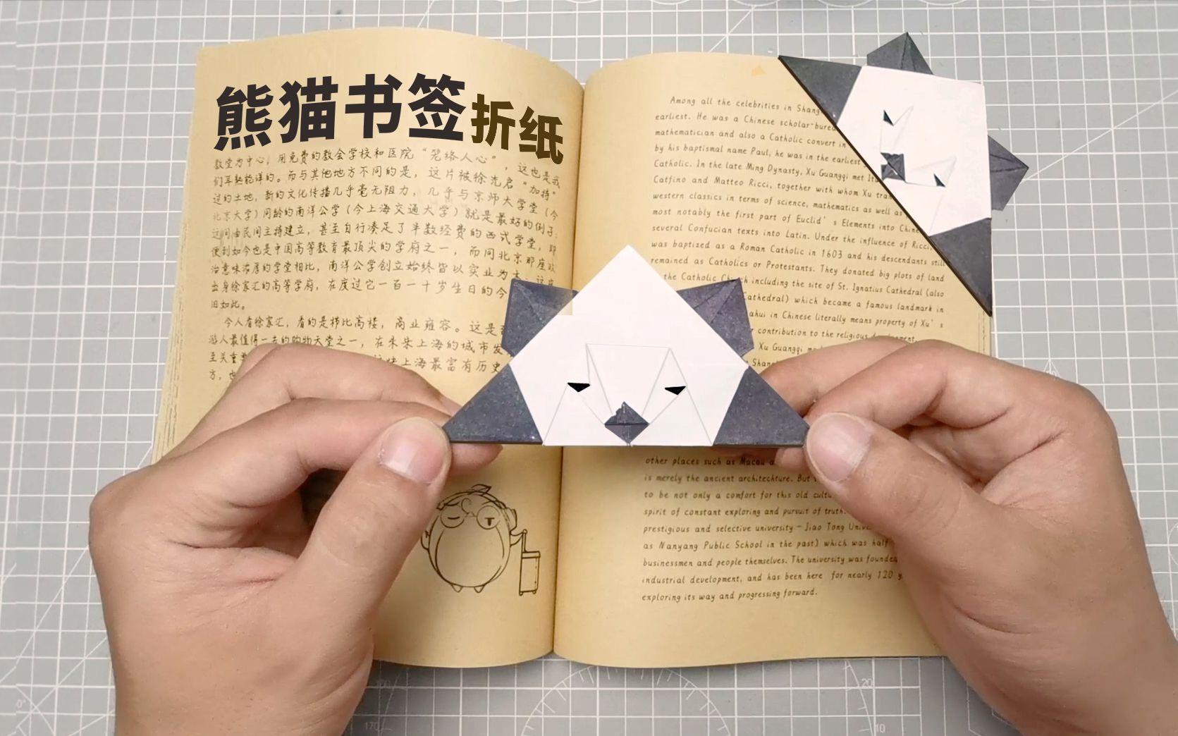 """超萌的""""熊猫书签""""折纸,既简单又实用,一步一步教你"""