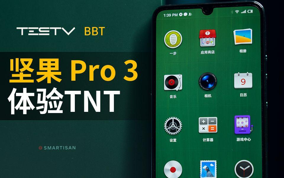 坚果 Pro 3开箱体验【BB Time第234期】