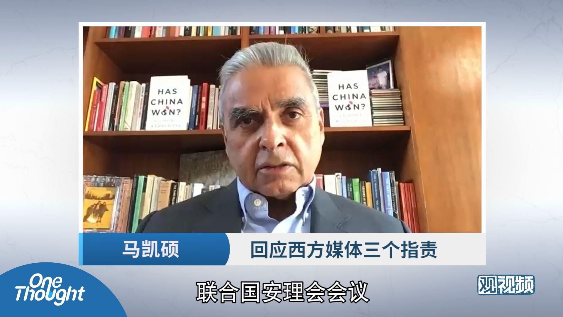 【一勺思想】马凯硕:你们中国有几千年历史,别理美国那个250的