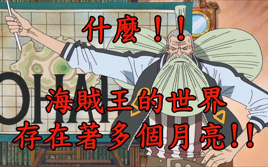 【海賊王】什麼!!海賊王世界存在著多個月亮!!