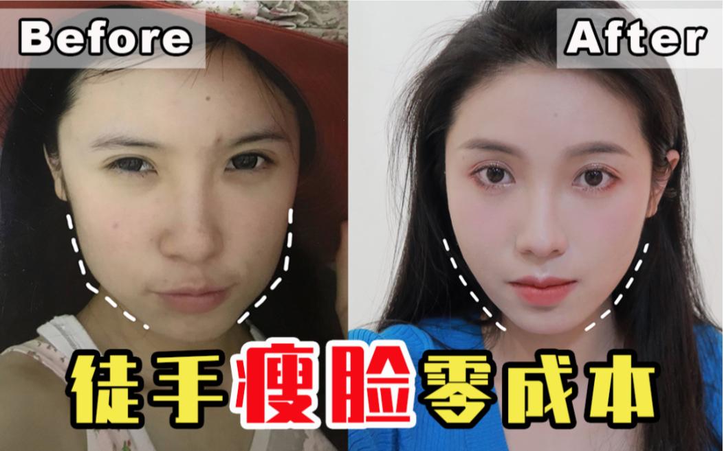 不花钱!科学瘦咬肌!徒手改善大小脸 告别假性国字脸