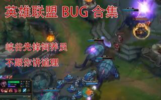 《王者荣耀bug》英雄联盟BUG合集小丑竞是峡谷先锋饲养员!(视频)