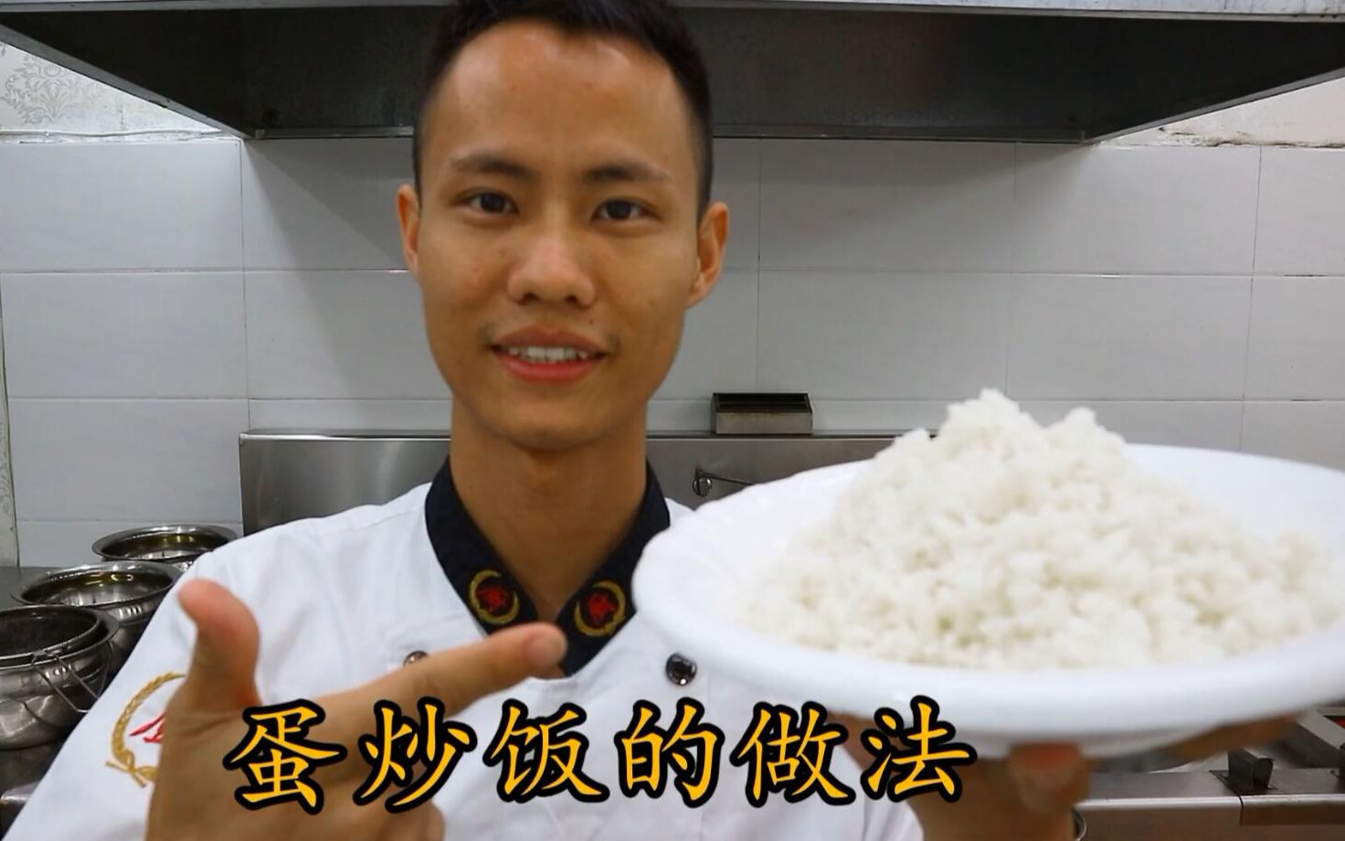 """厨师长教你:""""蛋炒饭""""的做法,里面有很多小技巧,赶紧收藏吧!"""
