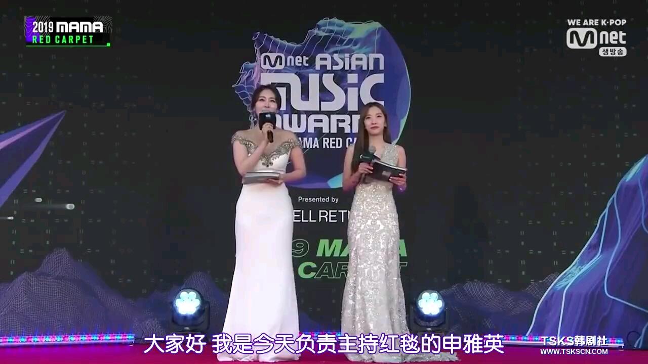 【中字全集】2019年MAMA亚洲音乐盛典 红毯仪式